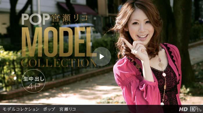 宮瀬リコ モデルコレクション