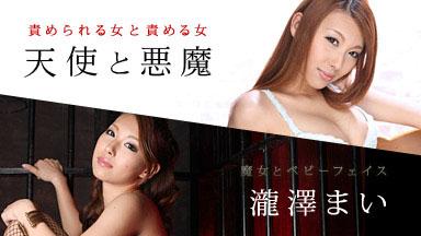 瀧澤まい 天使と悪魔 〜my both side〜 Vol.4