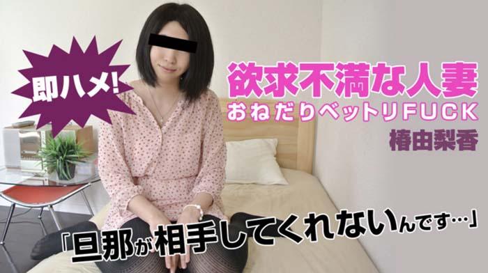 おすすめ熟女作品 椿由梨香