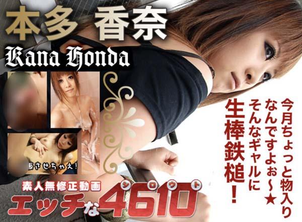 エッチな4610 黒ギャル 本多 香奈(秋山みなみ)
