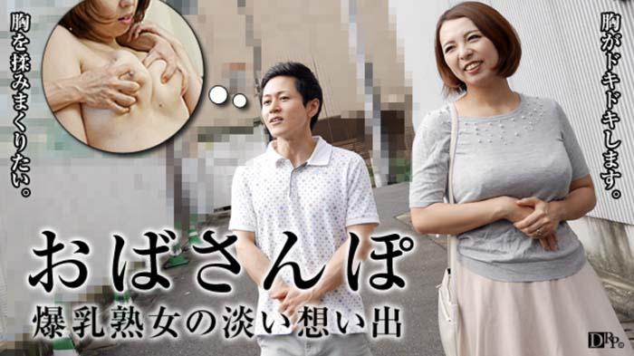 パコパコママ 水元恵梨香 人妻デート