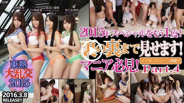 東熱大乱交2015 パート4