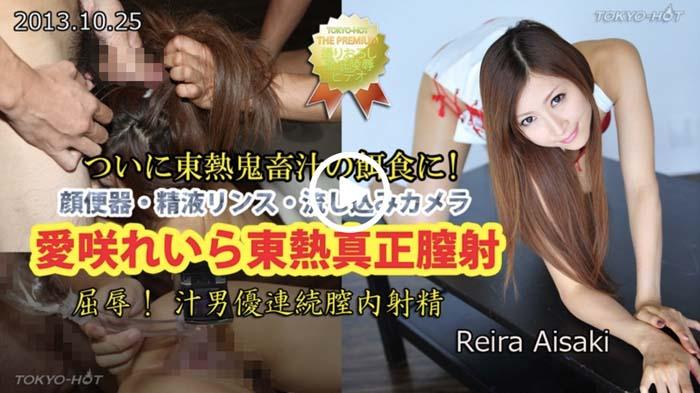 東京熱 愛咲れいら おすすめ動画