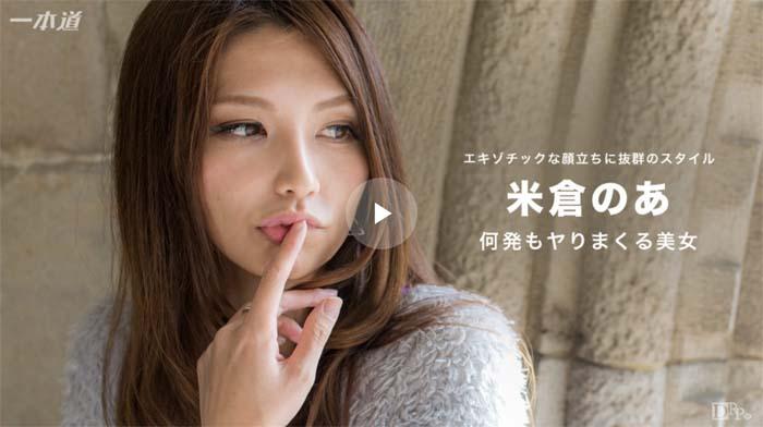 米倉のあ 一本道おすすめ動画