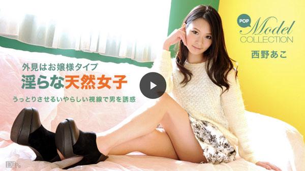 西野あこ 単品販売動画 (カリビアンコムプレミアム)